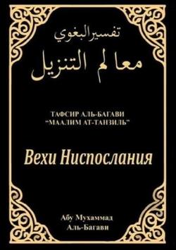 Тафсир аль-Багави poster