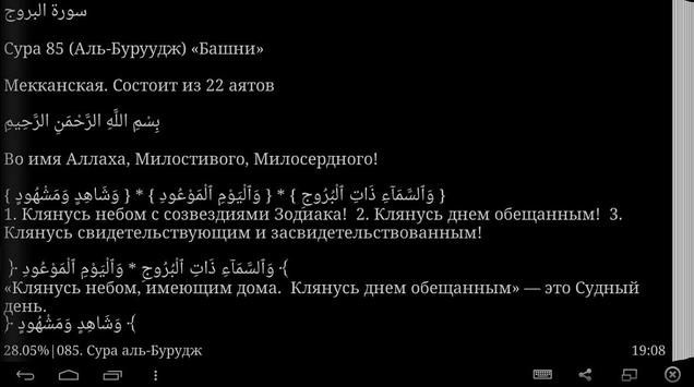 Тафсир аль-Багави apk screenshot