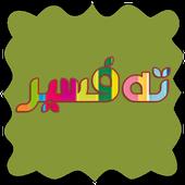 Tafsir Kurdish, تەفسیر icon