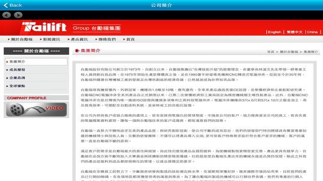 Tailift 台勵福 apk screenshot