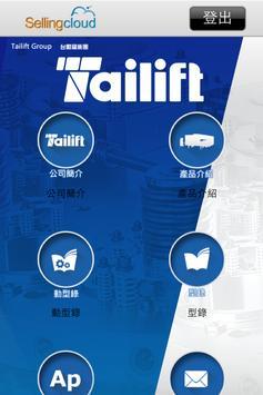 Tailift 台勵福 poster