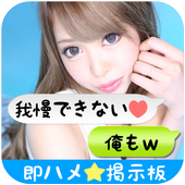 激ヤバ!せフレ探しid交換掲示板・無料でオトナ友達ゲット icon