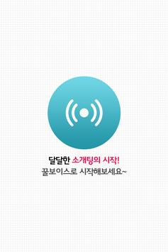 꿀보이스-채팅,만남,미팅,랜덤,소개팅,결혼정보어플 poster