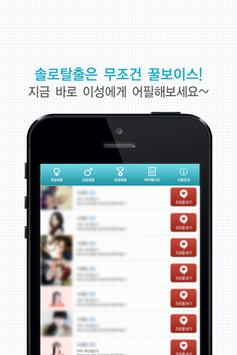 꿀보이스-채팅,만남,미팅,랜덤,소개팅,결혼정보어플 apk screenshot