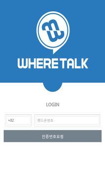 비트웨어 메신저 웨어톡 poster