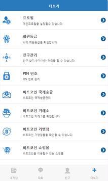 비트웨어 메신저 웨어톡 apk screenshot