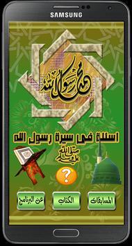 أسئله في سيرة رسول الله poster