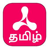 Tamil Rasipalan 2017 Calendar icon