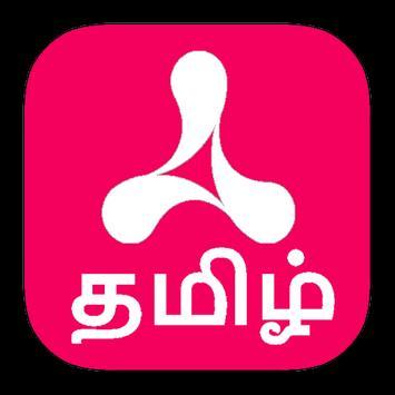 Tamil Rasipalan 2017 Calendar poster