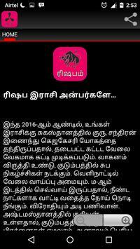 Tamil Rasipalan 2017 Calendar apk screenshot