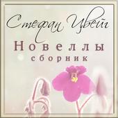 Стефан Цвейг избранные новеллы icon
