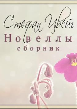 Стефан Цвейг избранные новеллы poster