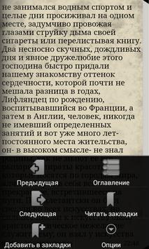 Стефан Цвейг избранные новеллы apk screenshot