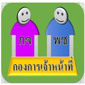 Appกจ icon
