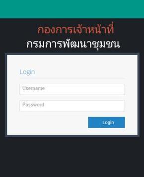 Appกจ apk screenshot