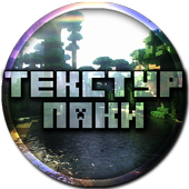 Текстур паки майнкрафт (моды) icon