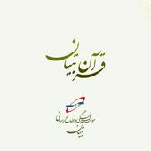 قرآن تبیان icon