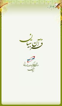 قرآن تبیان poster
