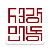 서강민동 icon
