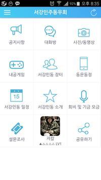 서강민동 apk screenshot