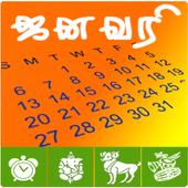 Tamil Calendar 2017 icon