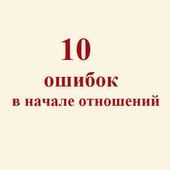 10 ошибок в начале отношений icon