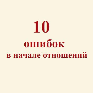 10 ошибок в начале отношений poster