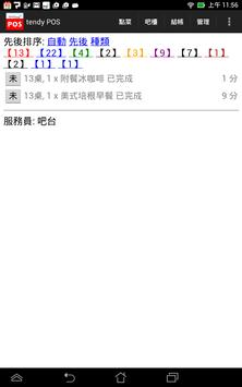 TENDY POS 體驗版 apk screenshot