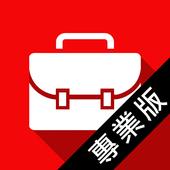 商務王-專業版 icon