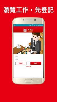 商務王-專業版 poster