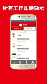商務王-專業版 apk screenshot
