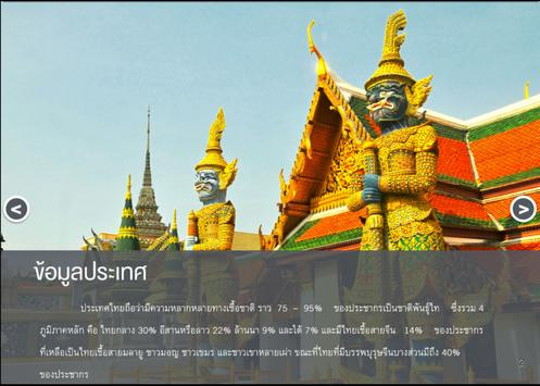 SKRU Asean EBook apk screenshot