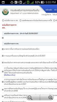DLA apk screenshot