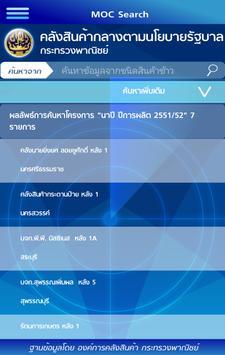 MOC Search apk screenshot