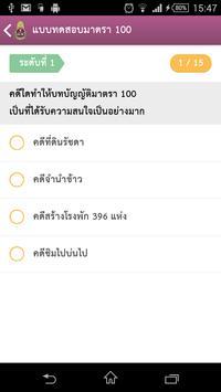 กฎหมาย ป.ป.ช.มาตรา 100 และ 103 apk screenshot
