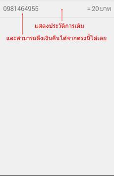 เติมเงิน3ระบบ apk screenshot