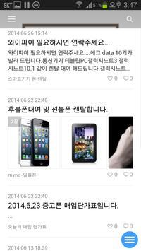 중고폰 선불폰 렌탈폰 대여 및 렌탈합니다. apk screenshot