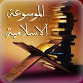الموسوعة الاسلامية icon