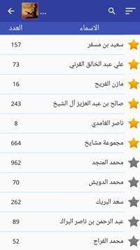 الموسوعة الاسلامية apk screenshot