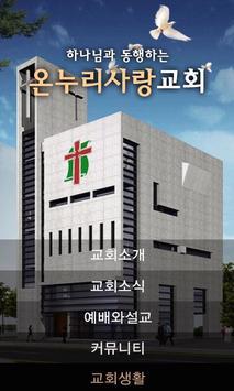 온누리사랑교회 poster