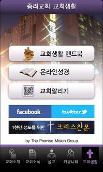 온누리사랑교회 apk screenshot
