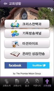 엘림교회 apk screenshot