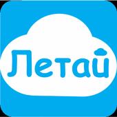 Летай (Бета версия) icon