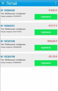 Летай (Бета версия) apk screenshot
