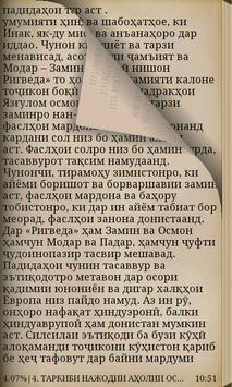 """""""Точикон""""-и Бобочон Гафуров apk screenshot"""