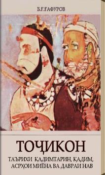 """""""Точикон""""-и Бобочон Гафуров poster"""
