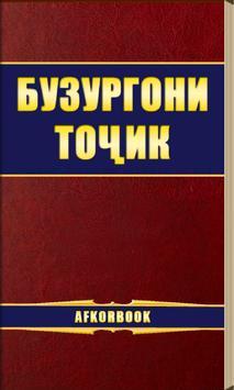 БУЗУРГОНИ ТОЧИК poster