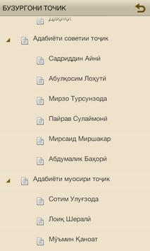 БУЗУРГОНИ ТОЧИК apk screenshot