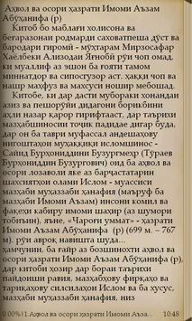 Осори Имоми Аъзам apk screenshot