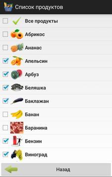 Central Asia Market Prices apk screenshot